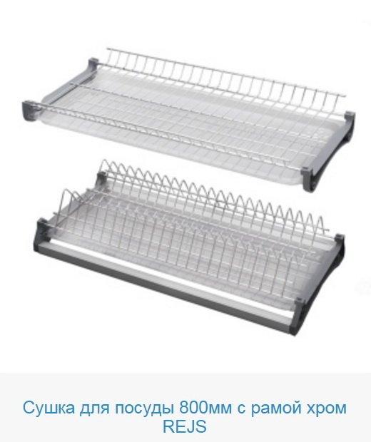 Купить фурнитуру для кухни в интернет магазине