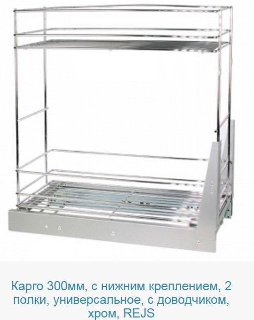 карго для мебели сушки для кухни на заказ