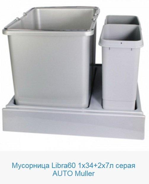 мусорные ведра в кухню