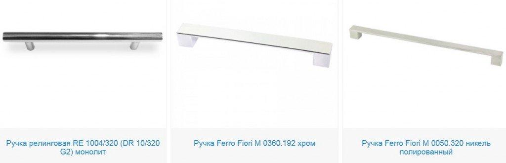 ручки мебельные модерт 1