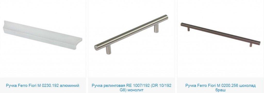 мебельные ручки скоба 2